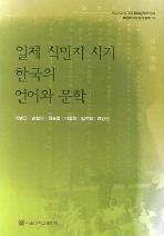 일제 식민지 시기 한국의 언어와 문학