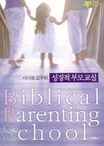 이기복 교수의 성경적 부모교실