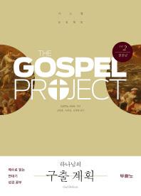 가스펠 프로젝트 구약. 2: 하나님의 구출 계획(청장년)