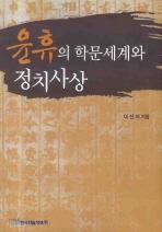윤휴의 학문세계와 정치사상