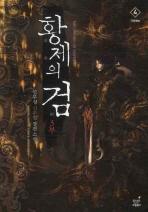 황제의 검. 3부(4)