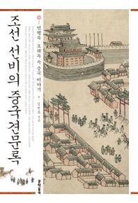 조선 선비의 중국견문록