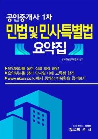 민법 및 민사특별법 요약집(공인중개사 1차)
