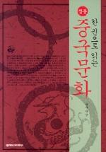 한권으로 읽는 정통 중국문화