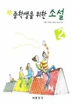중학생을 위한 소설. 2