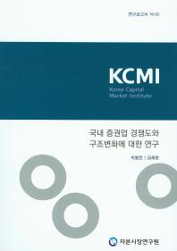 국내 증권업 경쟁도와 구조변화에 대한 연구