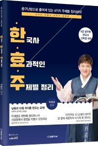 박영규 한국사 효과적인 주제별 정리