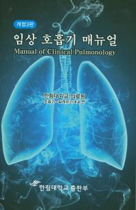 임상 호흡기 매뉴얼