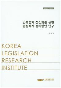 건축법제 선진화를 위한 법령체계 정비방안 연구