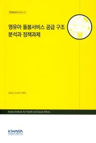 영유아 돌봄서비스 공급 구조 분석과 정책과제