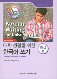 대학 생활을 위한 한국어 쓰기 초급. 2