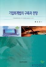 기업회계법의 구축과 전망