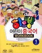 하오빵 어린이 중국어. 1(WorkBook)