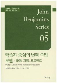 학습자 중심의 번역 수업 모델