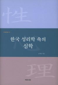 한국 성리학 속의 심학