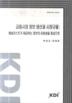 금융시장 정보생산과 시장규율: 애널리스트가 제공하는 정보의 유용성을 중