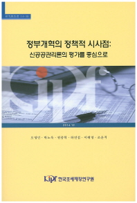 정부개혁의 정책적 시사점: 신공공관리론의 평가를 중심으로
