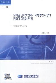 모바일 인터넷전화가 이동통신시장의 진화에 미치는 영향(2011. 12)
