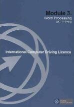 ICDL MODULE. 3 (워드 프로세싱)