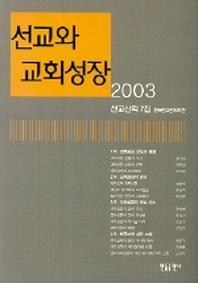 선교와 교회성장 2003