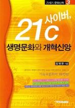 사이버 21C 생명문화와 개혁신앙