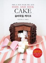 숨바꼭질 케이크