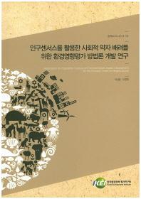 인구센서스를 활용한 사회적 약자 배려를 위한 환경영향평가 방법론 개발 연구