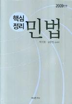 핵심정리 민법(2009년판)