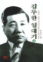 김두한 일대기 3