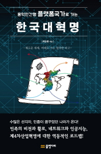 홍익인간형 플랫폼국가로 가는 한국대혁명