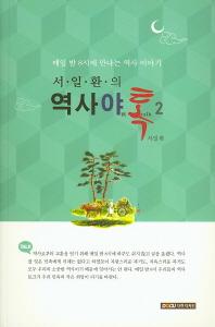 서일환의 역사야톡. 2