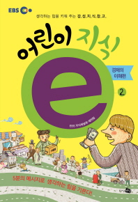 EBS 어린이 지식e. 2: 경제의 이해 편