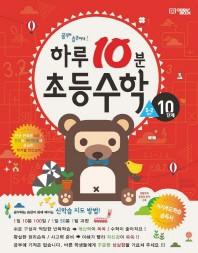 하루 10분 초등 수학 5-2(10단계)