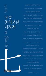 낭송 동의보감: 내경편