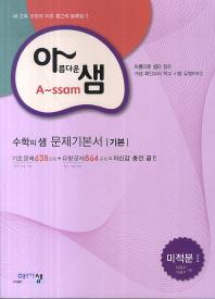 아름다운 샘 고등 미적분1 수학의 샘 문제기본서(기본)