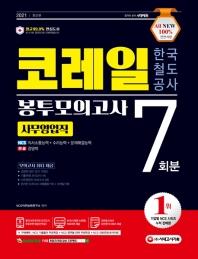 All-New 코레일 한국철도공사 사무영업직 봉투모의고사 7회분(2021)