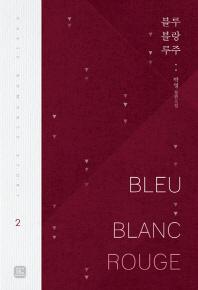 블루 블랑 루주(Blue Blanc Rouge). 2