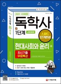 2022 시대에듀 독학사 1단계 교양과정 스피드 단기완성 현대사회와 윤리+최신기출무료특강