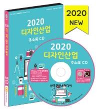 디자인산업 주소록(2020)(CD)