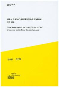 서울시 교통SOC 투자의 적정수준 및 배분에 관한 연구
