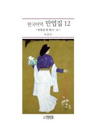 한국어역 만엽집. 12