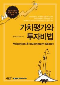 가치평가와 투자비법