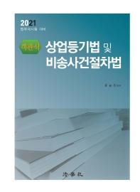 객관식 상업등기법 및 비송사건절차법(2021)