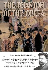 오페라의 유령(초판본)(1911년 오리지널 초판본 표지디자인)