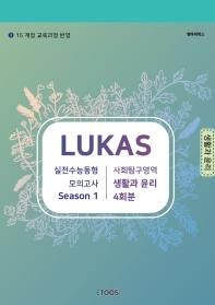 LUKAS 고등사회탐구영역 생활과 윤리실전수능동형 모의고사 시즌1 4회분(2020)(2021 수능대비)(봉투형)
