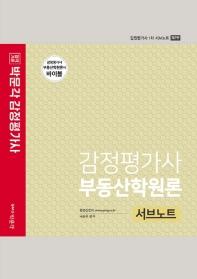 감정평가사 부동산학원론 서브노트