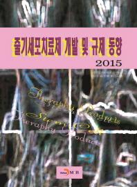 줄기세포치료제 개발 및 규제 동향(2015)