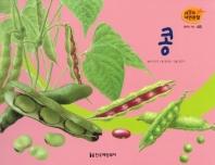 열매와 채소. 45: 콩
