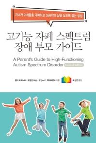고기능 자폐 스펙트럼 장애 부모 가이드