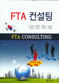 FTA 컨설팅